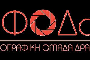 λογότυπο e.ΦΟΔ.ος - Φωτογραφική Ομάδα Δράμας