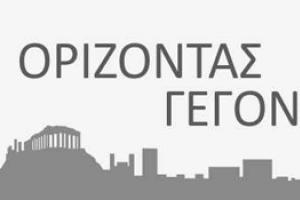 λογότυπο Ορίζοντας Γεγονότων