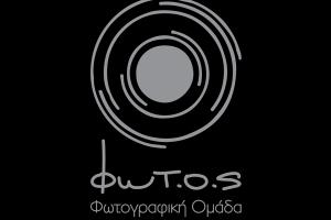 λογότυπο Φωτογραφική Ομάδα Σάμου - ΦΩΤ.Ο.Σ.
