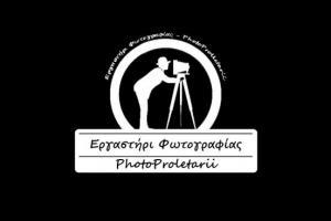 λογότυπο Εργαστήρι Φωτογραφίας – ΦωτοΠρολετάριοι